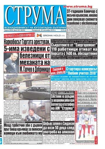 """Вестник """"Струма"""" брой 247"""