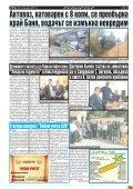 "Вестник ""Струма"" брой 247  - Page 2"