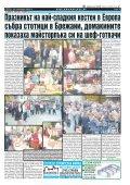 "Вестник ""Струма"" брой 247  - Page 3"