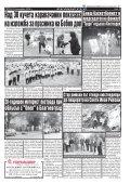 "Вестник ""Струма"" брой 247  - Page 5"