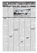 "Вестник ""Струма"" брой 247  - Page 6"