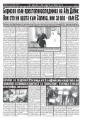 "Вестник ""Струма"" брой 247  - Page 7"