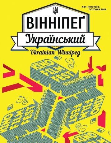 Вінніпеґ Український № 20 (44) (October 2018)