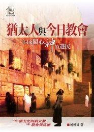 犹太人与今日教会-同来关心神的选民-试阅本