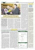 Святошинські ВІСТІ#08(23)october 2018_SITE - Page 3