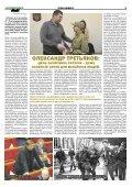 Святошинські ВІСТІ#08(23)october 2018_SITE - Page 5