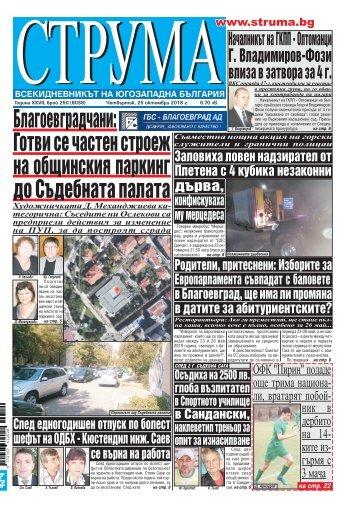 """Вестник """"Струма"""" брой 250"""