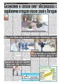 "Вестник ""Струма"" брой 250 - Page 2"