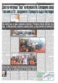 "Вестник ""Струма"" брой 250 - Page 3"