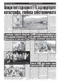 "Вестник ""Струма"" брой 250 - Page 4"