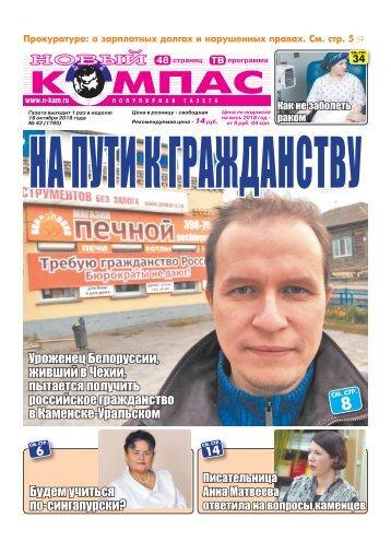 """Газета """"Новый Компас"""" (Номер от 18 октября 2018)"""