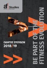 neos kyklos spoudwn 2018 save for web