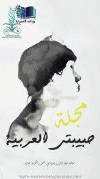 حبيبتي العربية.
