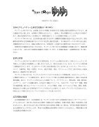 media_kit_jp_2018 - Page 2