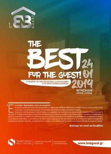 1ο Συνέδριο B&B Guest Conference 2019