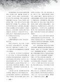 《文桥》178:看这些君王 - Page 4