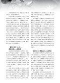 《文桥》178:看这些君王 - Page 6