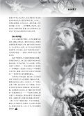《文桥》178:看这些君王 - Page 7