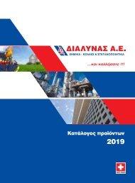 ΑΕ - ΚΑΤΑΛΟΓΟΣ ΠΡΟΪΟΝΤΩΝ 2019