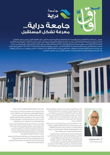Afak Magazine