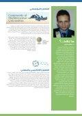 Afak Magazine  - Page 2
