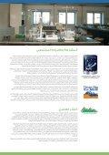 Afak Magazine  - Page 3
