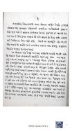 Book 52  Surati no Jangbar Prawas  - Page 7