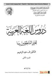Lessons in Arabic Language, Book 2 - Kalamullah.Com