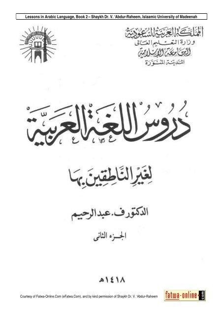Lessons in Arabic Language, Book 2 - Kalamullah.Com