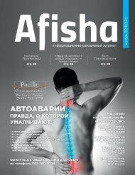 Журнал Афиша Ноябрь 2018   Afisha Magazine November 2018