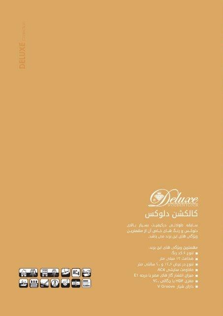setare chideman first cataloge ( traditional )