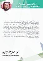 تقرير الانجاز السنوي للكلية التقنية بصامطة للعام التدريي ١٤٣٨/١٤٣٩ - Page 6