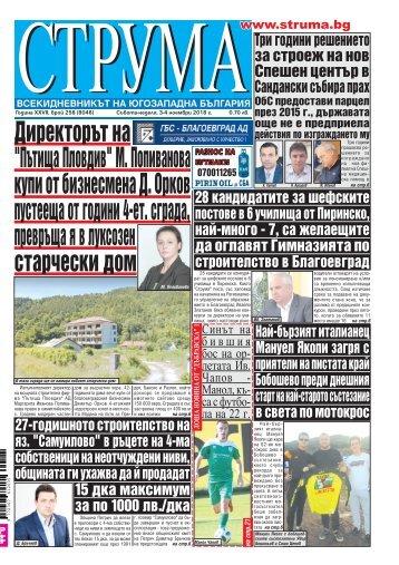 "Вестник ""Струма"", брой 258, 3-4 ноември 2018 г., събота-неделя"