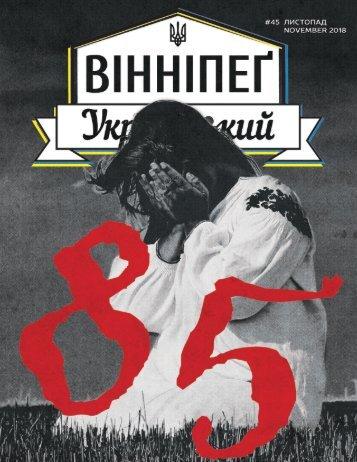 Вінніпеґ Український № 21 (45) (November 2018)