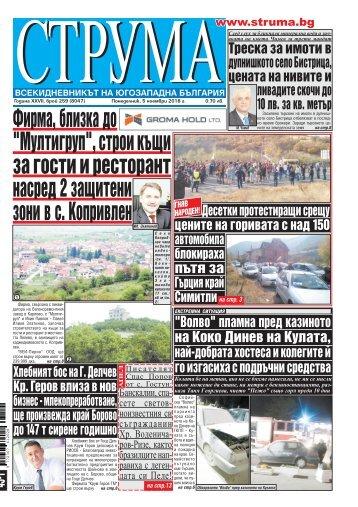 """Вестник """"Струма"""" брой 259"""