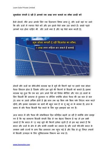 Loomsolar company is giving you a chance to earn one lakh rupees