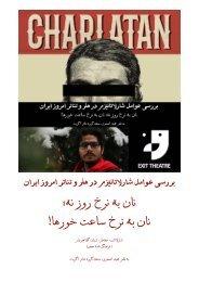 بررسی عوامل شارلاتانیزم در هنر و تئاتر امروز ایران