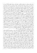 بررسی عوامل شارلاتانیزم در هنر و تئاتر امروز ایران - Page 4