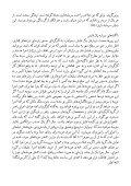 بررسی عوامل شارلاتانیزم در هنر و تئاتر امروز ایران - Page 6