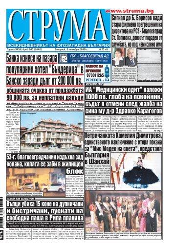 """Вестник """"Струма"""" брой 260"""