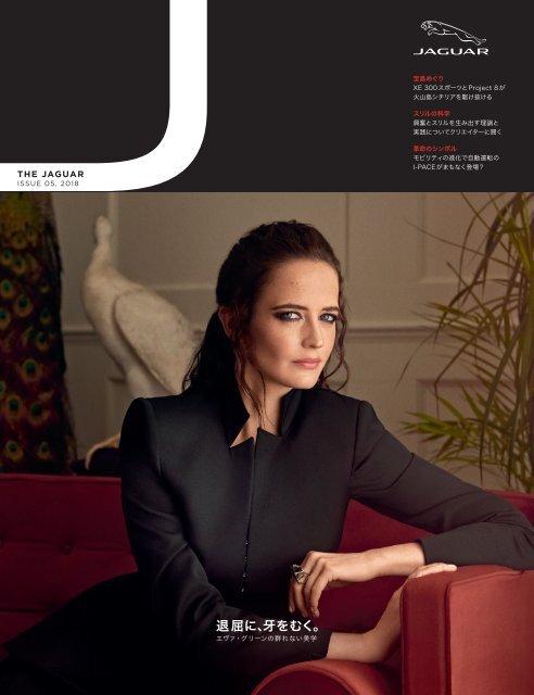 Jaguar Magazine 02/2018 – Japanese