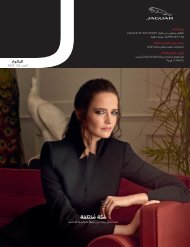 Jaguar Magazine 02/2018 – Arabic