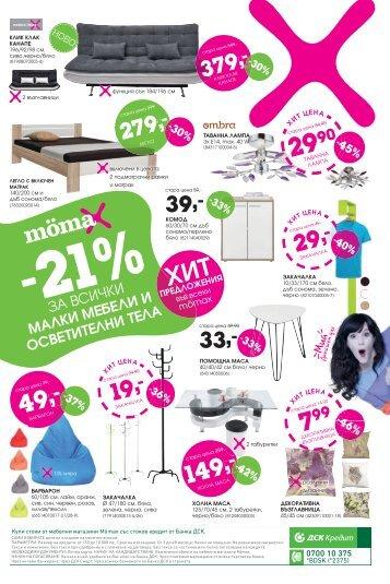 Moemax каталог от 05 до 18.11.2018