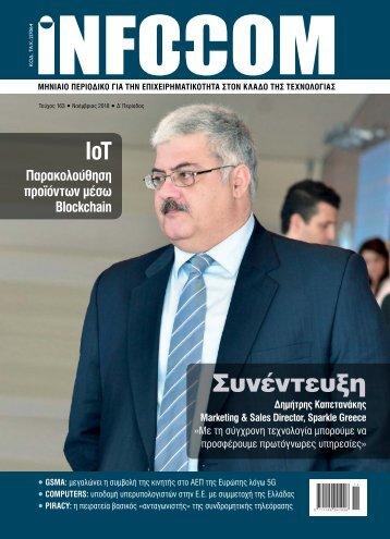 Infocom - ΤΕΥΧΟΣ 244