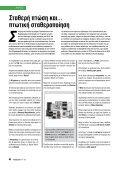 Infocom - ΤΕΥΧΟΣ 244 - Page 4
