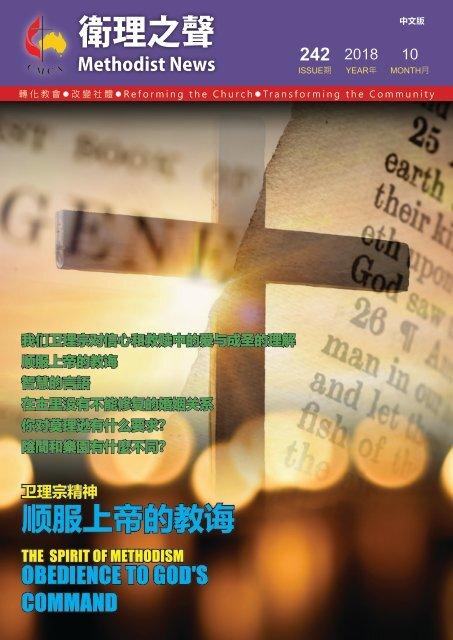 CMCA Methodist News 242 (Chin)