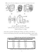 CH01_Physiologie-de-la-germination_فسيولوجيا-الانبات - Page 5