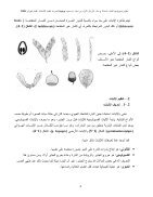 CH01_Physiologie-de-la-germination_فسيولوجيا-الانبات - Page 6