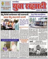 Yuva Sahyadri Epaper November 7, 2018 to November 13, 2018