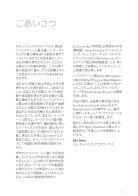 Hindmarsh Prize 2018 Japanese Catalogue - Page 5